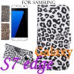 ショッピングヒョウ柄 Galaxy S7 edge SC-02H/SCV33ケース 手帳型 ヒョウ柄 横開き送料無料