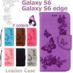 Galaxy S6/S6 edge 手帳型ケース 蝶柄 花柄 横開き PUレザー ギャラクシーs6 エッジ カバー スマホケース おしゃれ