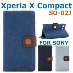 Xperia X Compact ケース  Sony 送料無料 手帳型 SO-02Jケース docomo