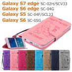 Galaxy S5/S6/S6edge/S7edge 手帳型ケース カード収納 PUレザー ギャラクシーs6 エッジ カバー スマホケース おしゃれ