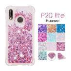 Huawei P20 lite専用ケース 背面保護 huawei P20 liteケース かわいい キラキラ ファーウェイ P20ライトケース 流砂 ファーウェイP20 liteカバー クリア 透明