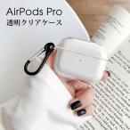 Air Pods Pro ケース シリコン AirPods Pro Case カバー カラビナ付き エアーポッズプロケース 防塵 耐衝撃 air pods proケース 透明ハードケース