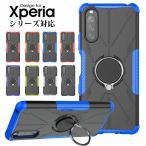 スマホケース Xperia 10 III SOG04 SO-52Bケース バンカーリング エクスペリア10 IIIケース 360°回転可能 Xperia 10 iiiカバー リング付き xperia 10 IIIカバー