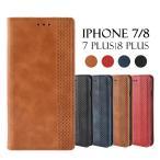 スマホケース iPhone7 iPhone8 iPhone7 Plus iPhone8 Plus ケース カバー 手帳型 iphone8 plusケース カード入れ iphone7 plusケース おしゃれ