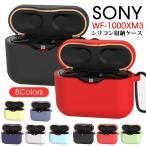 SONY ソニー WF-1000XM3 収納 ケース シリコン sony wf-1000xm3 カバー イヤホンケース カラビナ付き WF-1000xm3 耐衝撃 シンプル ソフトケース 保護ケース