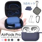5点セット Air Pods Pro ケース シリコン AirPods Pro Case カバー カラビナ付き エアーポッズプロケース 防塵 耐衝撃 air pods proケース ソフトケース