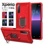 スマホケース Xperia 1 II SO-51A SOG01 Xperia 10 II SO-41A ケース 背面保護 エクスペリア10 ii カバー リングスタンド xperia 1 iiケース シンプル