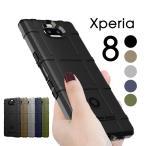 スマホケース Xperia 8 au SOV42 ケース 背面保護 Xperia 8 ケース 指紋防止 sov42ケース 便利 xperia 8 カバー シンプル エクスペリア8ケース おしゃれ