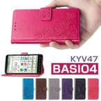 BASIO4 KYV47 カバー kyocera 京セラ BASIO4 KYV47 手帳型ケース スタンド機能 BASIO 4 KYV47 ケース 財布型 可愛い 四つ葉 BASIO4 KYV47手帳型ケース