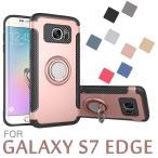 galaxy S7 edge ケース 背面 SC-02H カバー 保護カバー 耐衝撃 おしゃれ S7 edge 専用ケース S7 edge ケース SCV33 ケース 保護カバー s7 edge ケース