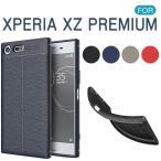 エクスペリア xz プレミアム カバー 指紋防止 滑り止め Xperia XZ Premiumケース SO-04Jケース Xperia XZ Premiumケース tpu ソフトケース 衝撃吸収