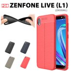 asus zenfone live l1 za550kl ケース 背面 滑り止め zenfone live l1 za550kl カバー 指紋防止 ゼンフォンライブ (L1) ZA550KL カバー 柔らかい tpu 落下防止