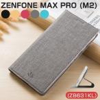 ZenFone Max Proスマホケース 手帳型 ZenFone Max Pro手帳型カバー 薄型 ZenFone Max Pro (M2) ZB631KL手帳型カバー tpu 透明tpu スタンド機能