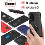 XIAOMI Mi 11 Lite 5G ケース mi 10 lite ケース 背面保護 XIG01 5G ライト シャオミ スマホケース 耐衝撃 mi 11 liteカバー Mi 10 Lite 5G カバー
