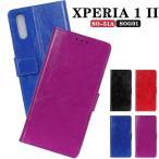 Xperia 1 IIカバー 手帳 SO-51Aケース 軽量 Xperia 1 IIケース 横向き SOG01ケース 手帳型 携帯カバー Xperia 1 IIケース カード収納 レザー 革 横開き