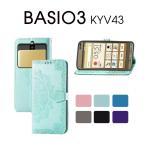 au KYOCERA BASIO3 KYV43対応 BASIO3 KYV43ケース 手帳型 花柄 おしゃれ BASIO3 KYV43手帳型ケース 横開き BASIO3 KYV43手帳型カバー シンプル 二つ折り