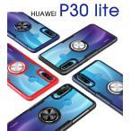 HUAWEI P30 lite専用ケース カバー au HUAWEI P30 lite Premium HWV33ケース UQ mobileHUAWEI P30 liteケース リング付き スタンド機能 車載ホルダー対応