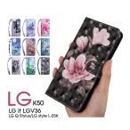 LG K50ケース 手帳型 スタンド機能 LG it LGV36ケース レザー 動物柄 可愛い LG style L-03K手帳カバー 軽量 LG Q Stylus保護ケース アニマル柄 おしゃれ