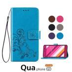 Qua phone QZ KYV44 手帳型ケース カバー 花柄 可愛いKyocera キュア フォンqz kyv44 カバー 高級PUレザー 薄型 Qua phone QZ KYV44ケース 手帳 レザー