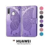 HUAWEI P30 lite ケース 手帳型 蝶柄 可愛いHuawei P30カバーHuawei P30 ProケースHuawei P30 Lite 手帳型ケース カード収納 磁石Huawei P30 ケースかわいい
