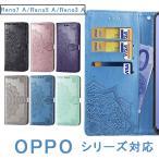 OPPO Reno3 Aケース 花柄OPPO Reno3 A手帳ケース OPPO Reno3 A手帳カバー 軽量 薄いOPPO Reno3 A カバー手帳 革 皮 磁石 OPPO Reno3 A 保護ケース