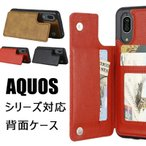 AQUOS sense4/4 lite/4 basic/sense5G/sense4 plussense3/lite/basic/sense3 plus 背面手帳型 ケース カード収納 耐衝撃 AQUOS sense3ケース スタンド