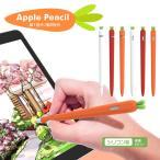apple pencil 1/2ケース カバー かわいい ニンジンapple pencil ケース シリコンapple pencil カバー シリコンapple pencil用 シリコン保護ケース