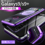 Galaxy S7 edge S8 S8+ S9 Galaxy S9+ Note8 Note9 ケース カバー スマホケース 強化ガラス アルミバンパー 金属バンパー Galaxy Note9ケース S9ケース S8ケース