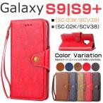 ショッピングGALAXY Galaxy S9 SC-02K SCV38 Galaxy S9+ SC-03K SCV39ケース サムスン ギャラクシー S9カバー ギャラクシー S9+カバー Galaxy S9ケース 手帳型 カード収納
