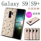 ショッピングGALAXY Galaxy S9ケース Galaxy S9+ケース SCV38ケース SCV39ケース ギャラクシー S9カバー 花柄 ギャラクシー S9+カバー おしゃれ Galaxy S9 Plusケース 衝撃防止