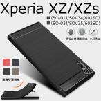 スマホケース Xperia XZ XZs SO-01J SO-03J SOV34 SOV35 601SO 602SOケース XperiaXZs XperiaXZ ケース 背面 エクスペリア XZカバー 耐衝撃 XZsカバー