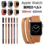 Apple Watchバンド 38mm 42mm アップルウォッチ 時計ベルト Apple Watch腕時計ベルト 本革 牛革 Apple Watch交換用バンド 交換用ベルト メンズ レディース