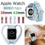Apple Watch ベルト バンド 交換バンド Apple Watch 38mm 42mm 交換バンド 羊革  Apple Watch腕時計ベルト おしゃれ Apple Watchバンド  Apple Watch交換ベルト