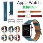 Apple Watch バンド 38mm 42mm アップルウォッチ バンド Apple Watch本革ベルト  Apple Watchベルト 牛革 Apple Watch 交換バンド Apple Watch腕時計用ベルト