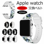 Apple watch 38mm 42mm ベルト 交換バンド 全8色 Apple watchバンド スポーツ Apple watch腕時計ベルト カワイイ Apple watch腕時計バンド