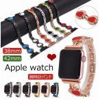 Apple watch 38mm 42mm ベルト アルミ アップルウォッチ バンド おしゃれ キラキラ Apple watch交換ベルト Apple watch腕時計ベルト デコレーション