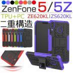 ZenFone 5 ZE620KLケース TPU+PC 二重構造 ZenFone 5Z ZS620KLケース 落下防止 ゼンフォン5ケース ゼンフォン5Zケース ZE620KLケース ZS620KLケース