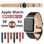 Apple Watch 38mm 42mmバンド 牛革 本革 Apple Watchバンド 時計ベルト 柔軟 Apple ウォッチ 本革ベルト バンド Apple Watchベルト Apple Watch交換ベルト
