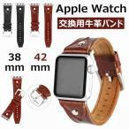 Apple Watchバンド 本革 牛革 Apple Watchベルト 本革 レザー アップル ウォッチ 38mm 42mm 本革バンド 本革ベルト Apple Watch交換バンド 時計バンド