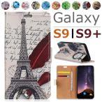 ショッピングGALAXY Galaxy S9ケース レザー ハンドメイド Galaxy S9+ケース ねこ 可愛い 手帳型 横開き カードポケット ギャラクシーS9カバー ギャラクシーS9+カバー 鉄塔 おしゃれ