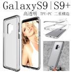 ショッピングGALAXY Galaxy S9ケース SCV38ケース Galaxy S9+ケース SCV39ケース ギャラクシー S9カバー ソフト ギャラクシー S9+カバー  TPU クリアGalaxy S9  Galaxy S9+ケース