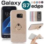 スマホケース Galaxy S7 edgeケース TPU ギャラクシー S7 エッジケース ギャラクシー S7 エッジカバー リング付き 360度回転 Galaxy S7 edgeカバー クリア 透明