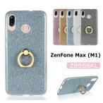 ZenFone Max M1 ZB555KL ケース カバー TPU ZenFone Max (M1)ケース クリア 透明 Max (M1) ZB555KLカバー 背面 バンカーリング付き ZB555KLスマホケース