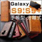 ショッピングGALAXY Galaxy S9ケース 財布型 カードポケット付き Galaxy S9+ケース 手帳型 落下防止 Galaxy S9カバー レザー脱着式 ギャラクシー S9カバー