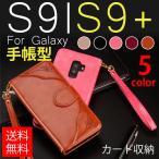 ショッピングGALAXY Galaxy S9ケース 財布型 Galaxy S9+ケース レザー ギャラクシー S9ケース カード収納 ギャラクシー S9+ケース 二つ折りGalaxy S9手帳型ケース