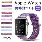 Apple Watch 交換 バンド 腕時計ベルト ベルト 交換ベルト 羊革 柔軟  Apple Watch 交換ベルト 本革  交換バンド Apple Watch ベルト Apple Watchバンド