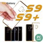 ショッピングGALAXY Galaxy S9ケース クリア Galaxy S9+ケース 透明 クリアケース PC ギャラクシー s9+ カバー 背面保護 S9カバー クリア Galaxy S9+耐衝撃 Galaxy S9 透明ケース