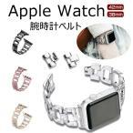 Apple Watch 交換 バンド ベルト 高級 ステンレス鋼 高耐久性 錆びにくい アップルウォッチ 38mm 42mm バンド メタルベルト ステンレス バンド