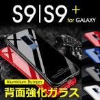 Galaxy S9ケース アルミ ギャラクシー S9カバー 背面保護 強化ガラス Galaxy S9+ アルミバンパー Galaxy S9 強化ガラス カバー 傷防止 ギャラクシー S9+カバー