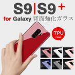 ショッピングGALAXY Galaxy S9 GalaxyS9+ケース 背面 強化ガラス ギャラクシー s9ケース Galaxy S9+ケース TPU ソフトケース ギャラクシーs9+ カバー 背面保護 Galaxy S9+ ケース